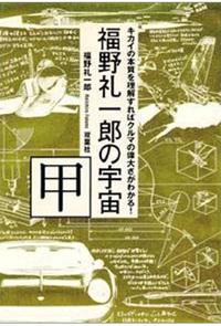 Fukuno1