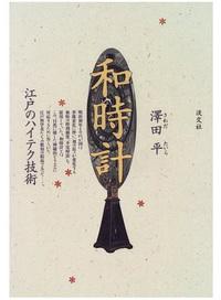 Watokei1